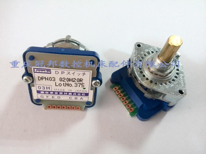 日本TOSOKU 编码式波段开关DPN03 020H20R